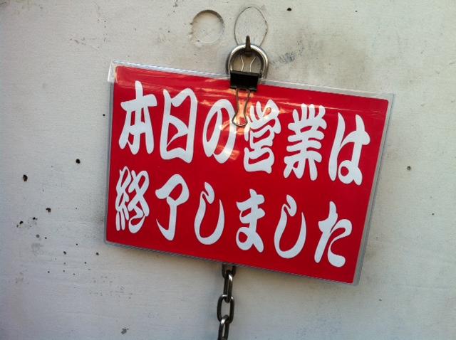 3永楽.jpg